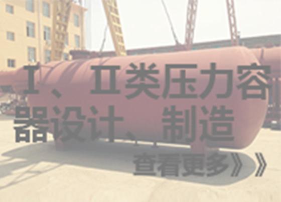 ⅠⅡ类压力容器设计、制造
