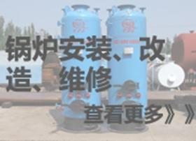 锅炉安装、改造、维修