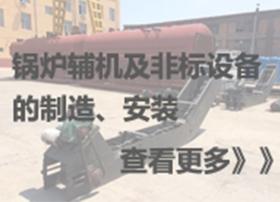 锅炉辅机及非标设备制造、安装
